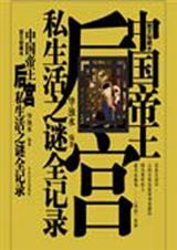 中国帝王后宫私生活之谜全纪录