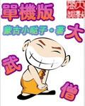 单机版大武僧